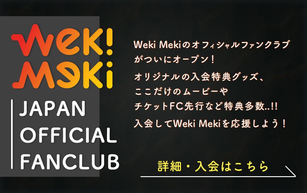 Weki Mekiオフィシャルファンクラブ